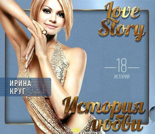 Ирина Круг - История Любви (2014) /«Матерая любовь» (2015)