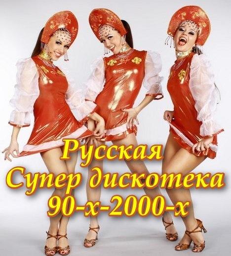 Русская Супер дискотека 90-х-2000-х